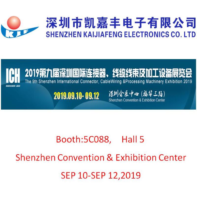 ICH SHENZHEN 2019 Cable Wiring Exhibition에 오신 것을 환영합니다