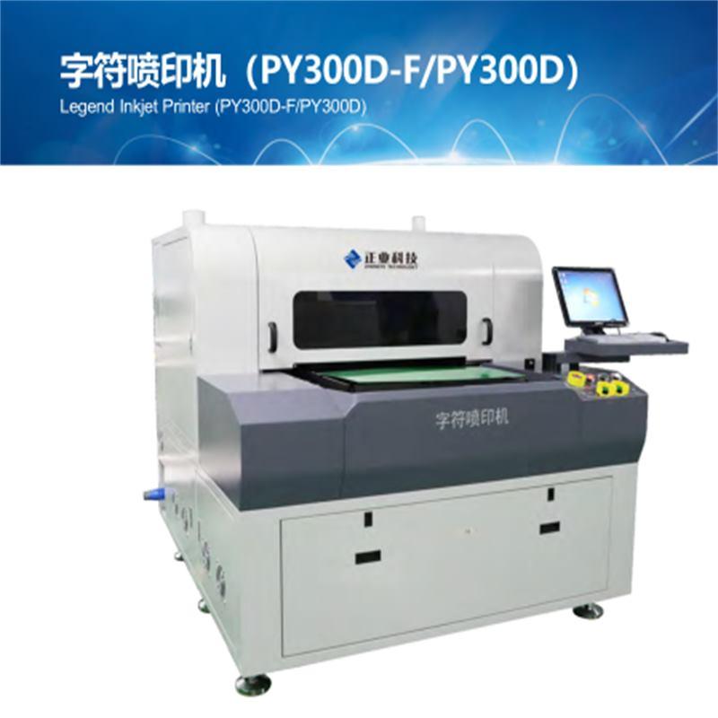 PCB 범례 잉크젯 프린터 (PY300D-F / PY300D)